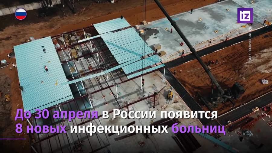В России появится 16новых инфекционных больниц