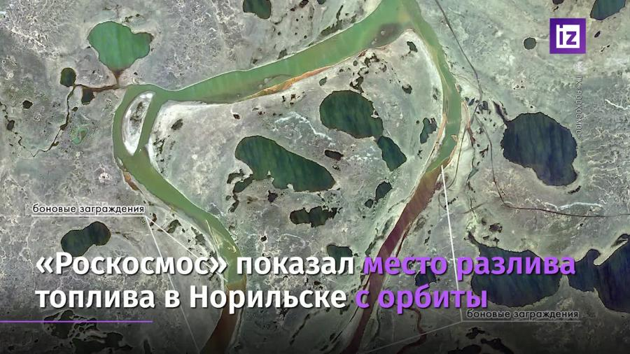 «Роскосмос» показал разлив топлива в Норильске со спутника
