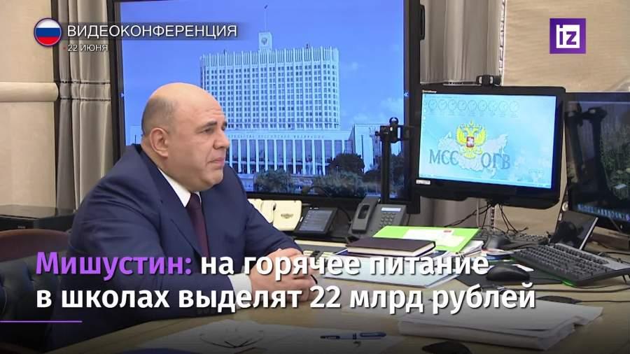 На горячее питание в школах выделят 22 млрд рублей