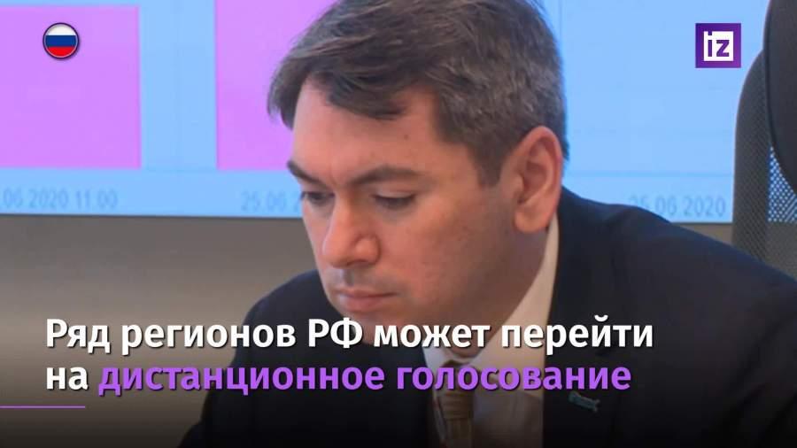 Ряд регионов РФ может перейти на дистанционное голосование
