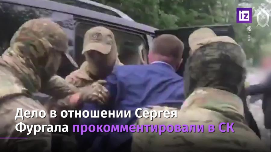 Дело в отношении Сергея Фургала прокомментировали в СК