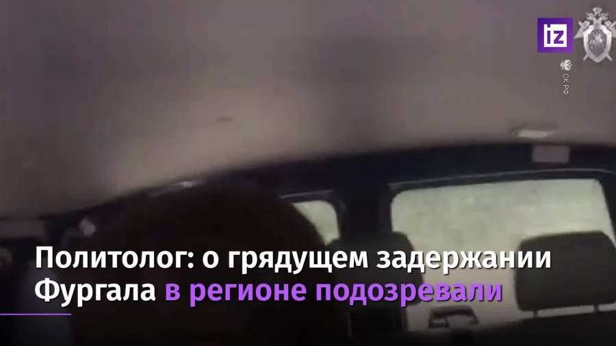 Хабаровский политолог не удивлен задержанием Фургала