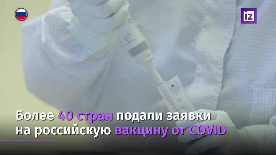 Более 40 стран подали заявки на российскую вакцину от COVID-19