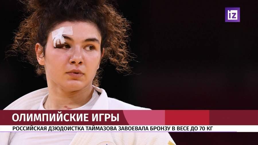 Дзюдоистка Таймазова завоевала бронзу в весе до 70 кг