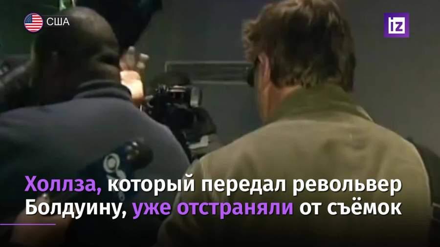 Ассистента режиссера фильма с Болдуином уволили после ЧП