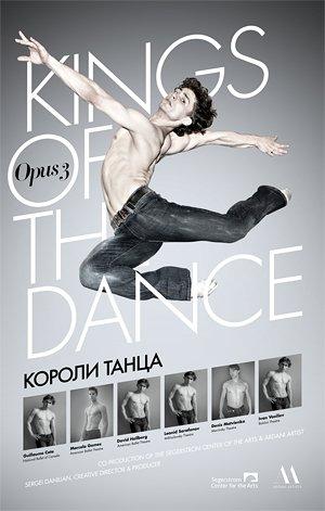 «Короли танца» — это пять дерзких парней с Тверской, а может, с Пятой авеню