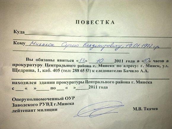 Против лидера «Ляписа Трубецкого» возбуждено уголовное дело