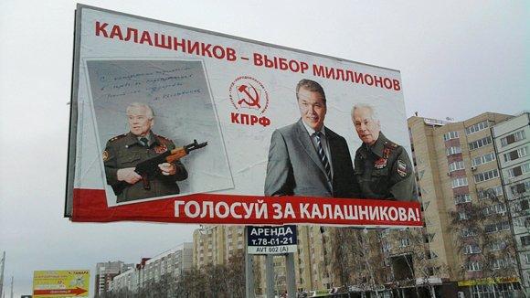 КПРФ пытается увести Калашникова у «Единой России»