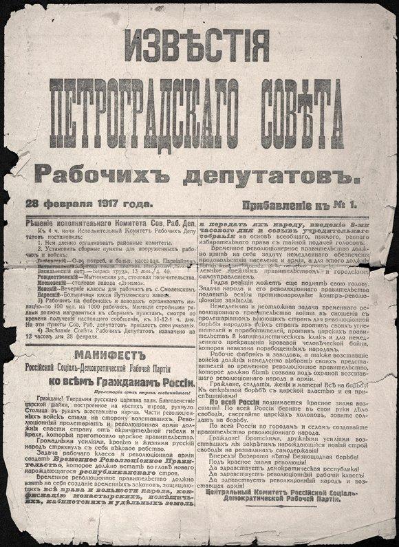 Из новостей мы делаем «Известия»
