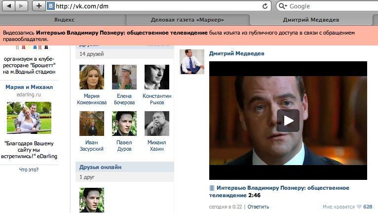 Видеоинтервью Медведева в сети «В Контакте» заблокировал «Первый канал»