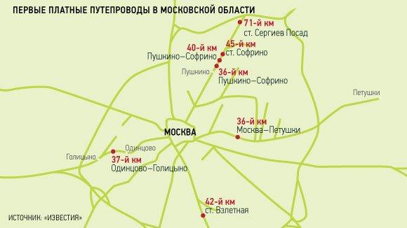 В Подмосковье появятся семь платных путепроводов