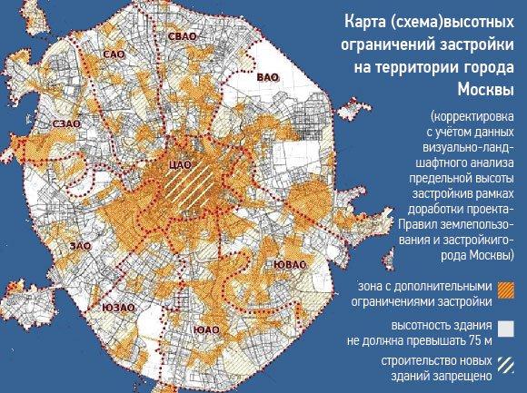 Ограничения на высотность в Москве увеличат цену недвижимости