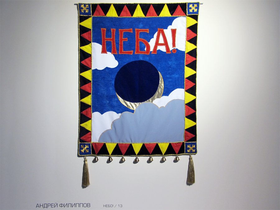 Московский планетарий показал «личную луну»