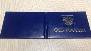 ФСБ проводит тотальную замену «корочек»