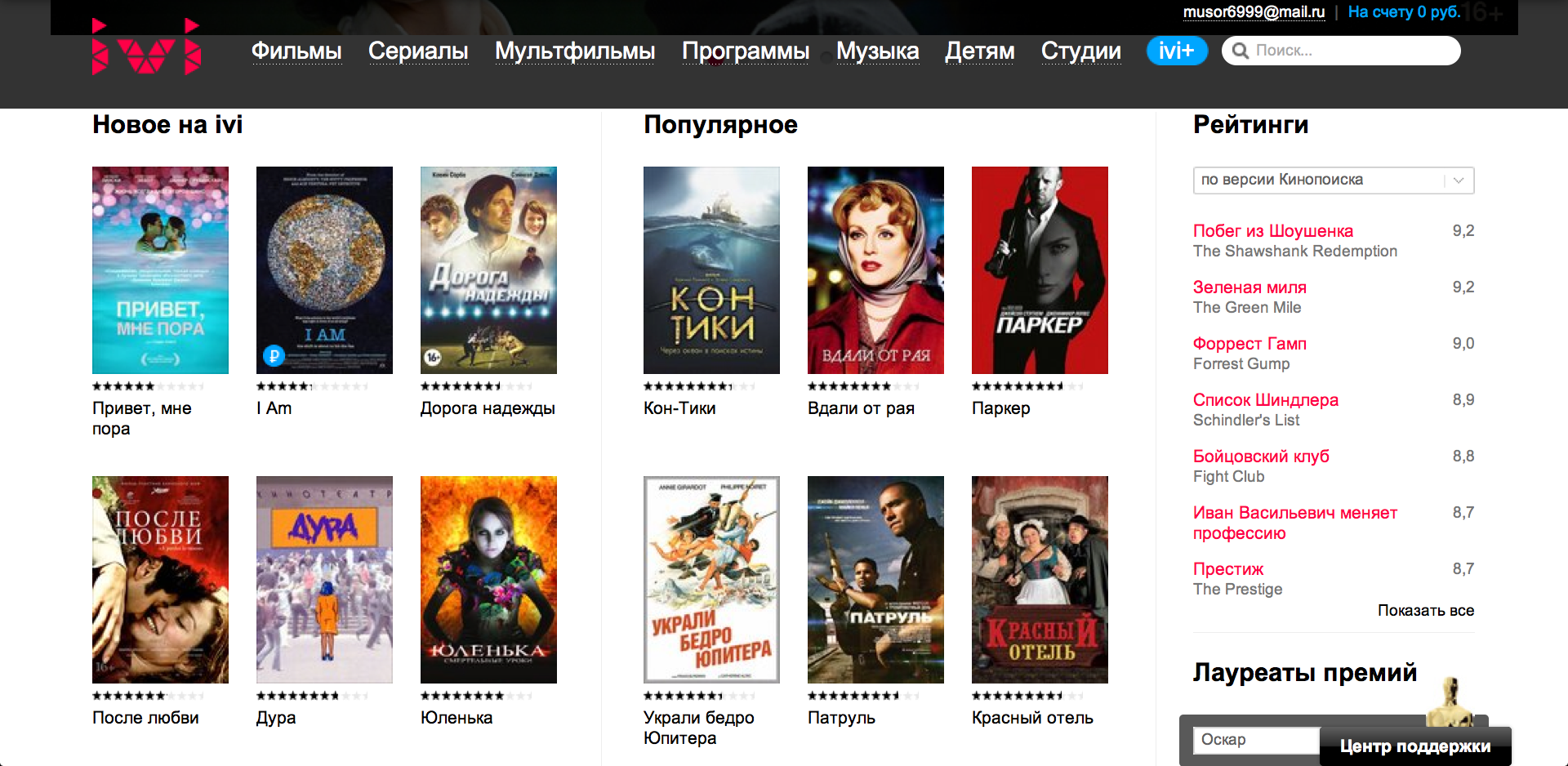 Кино в Сети: как смотреть легально и бесплатно
