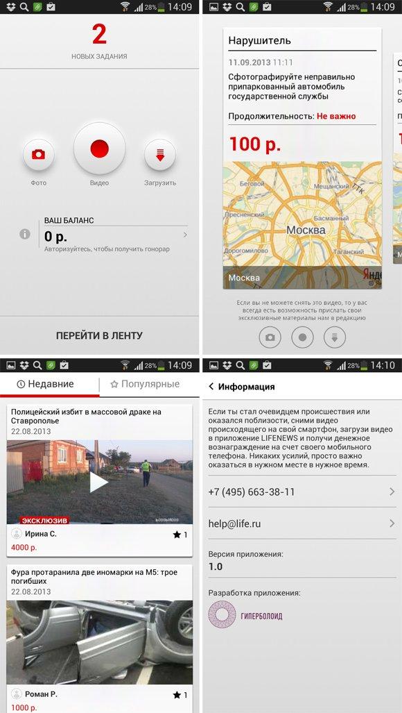 LIFENEWS: скачай приложение, стань журналистом