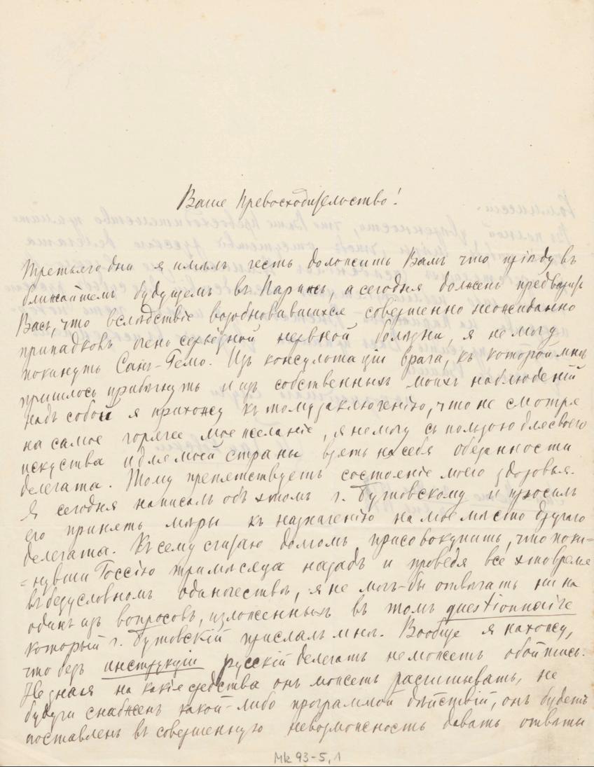 Россия приобрела два письма Чайковского