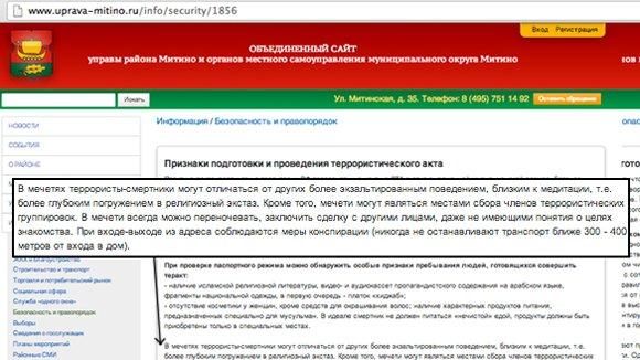 uprava-mitino.ru