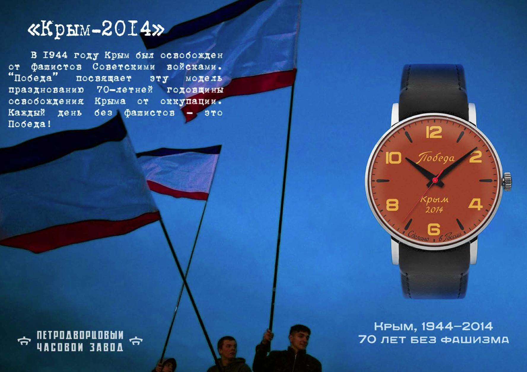 В России возобновляют выпуск сталинских часов «Победа»