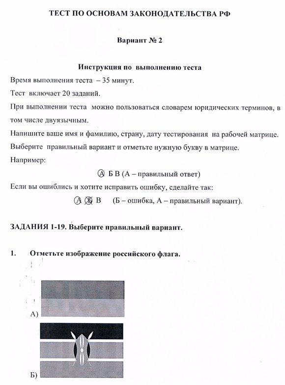 трудовой договор для фмс в москве Тенистый проезд