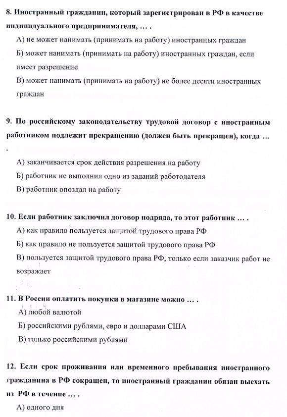 Трудовой договор для фмс в москве Амурская улица пример пояснения в налоговую по ндфл
