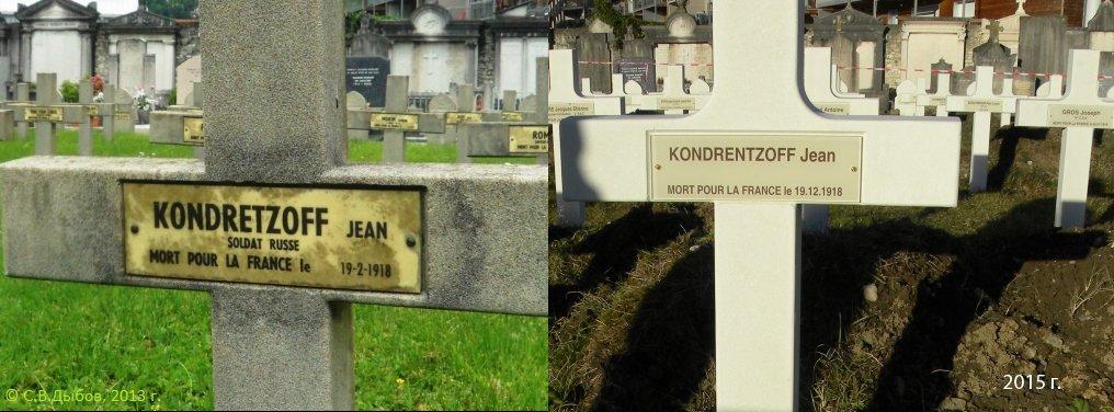 С могил русских солдат в Гренобле исчезло указание национальности