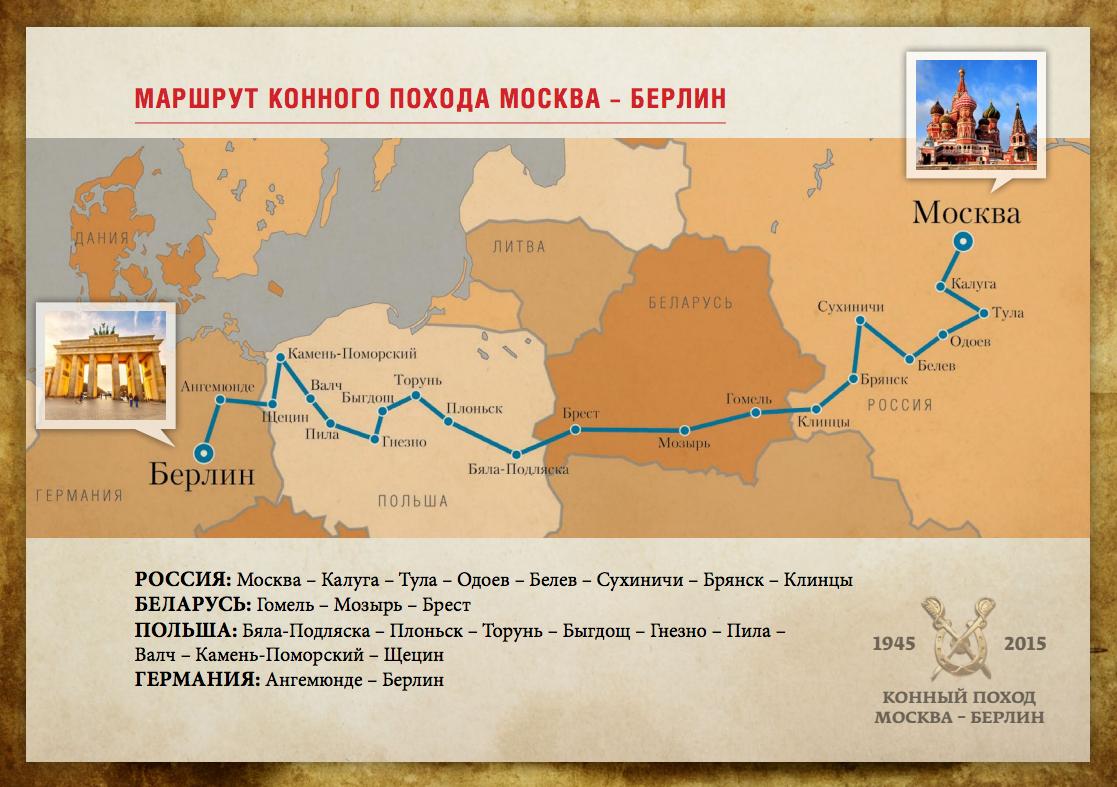Казаки совершат конный поход из Москвы до Берлина в честь Победы