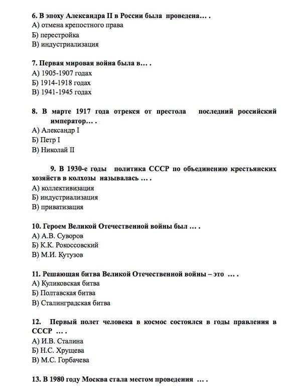 Вопросы экзамен тесты егэ решение задач по математике с6