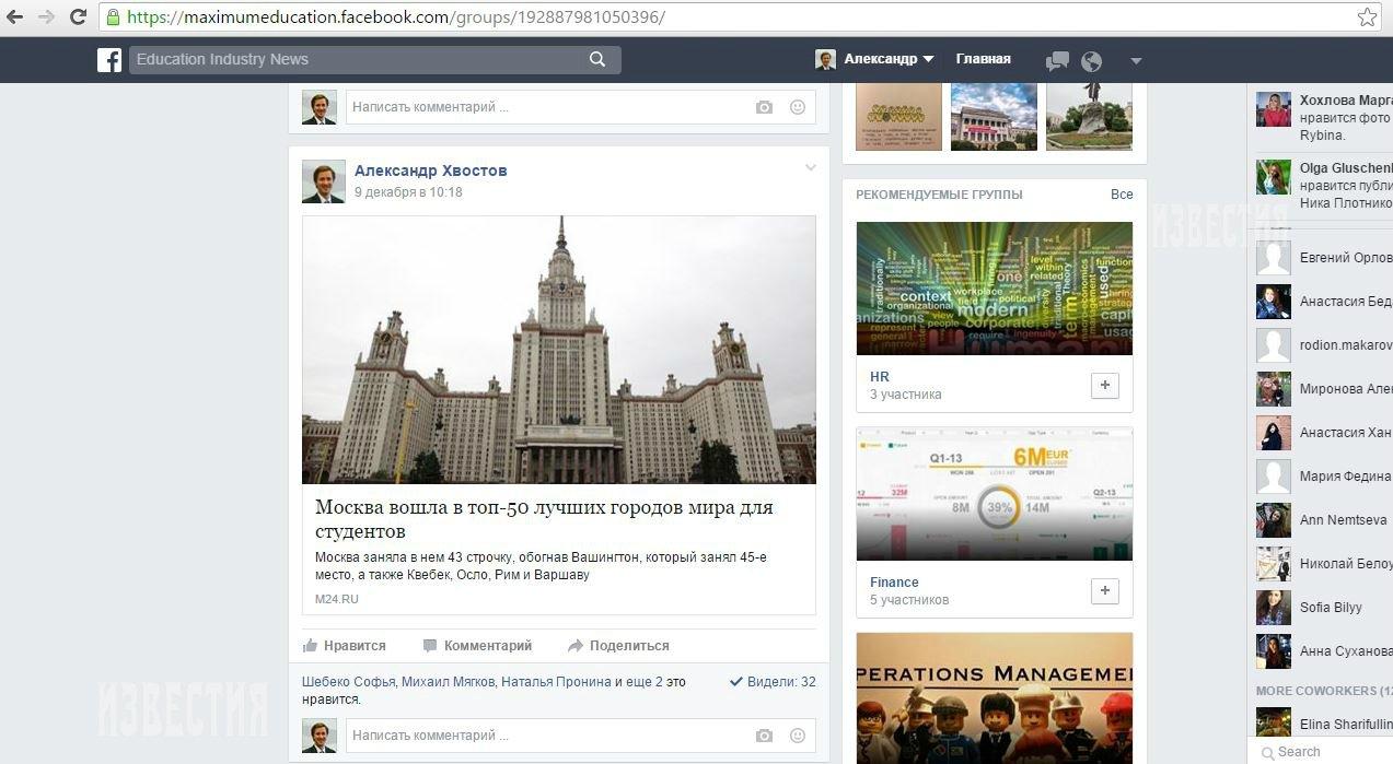 Появились первые скриншоты Facebook at work