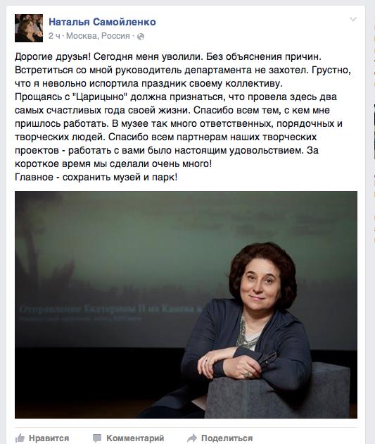 Директор музея-заповедника «Царицыно» уволена