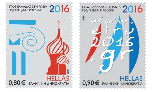 Выйдут марки, символизирующие исторические связи Греции и России
