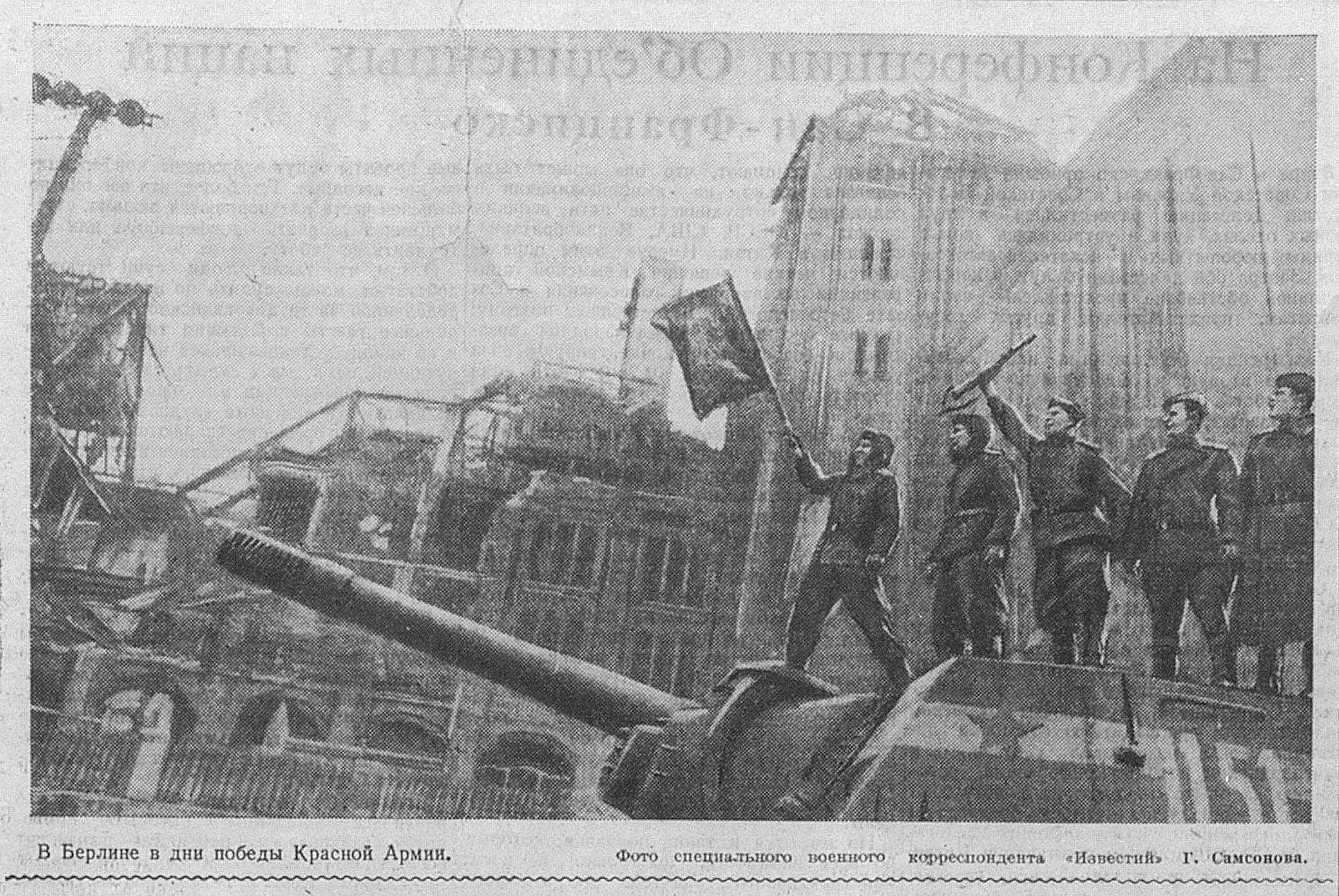 Последние дни войны: как «Известия» приближали Победу