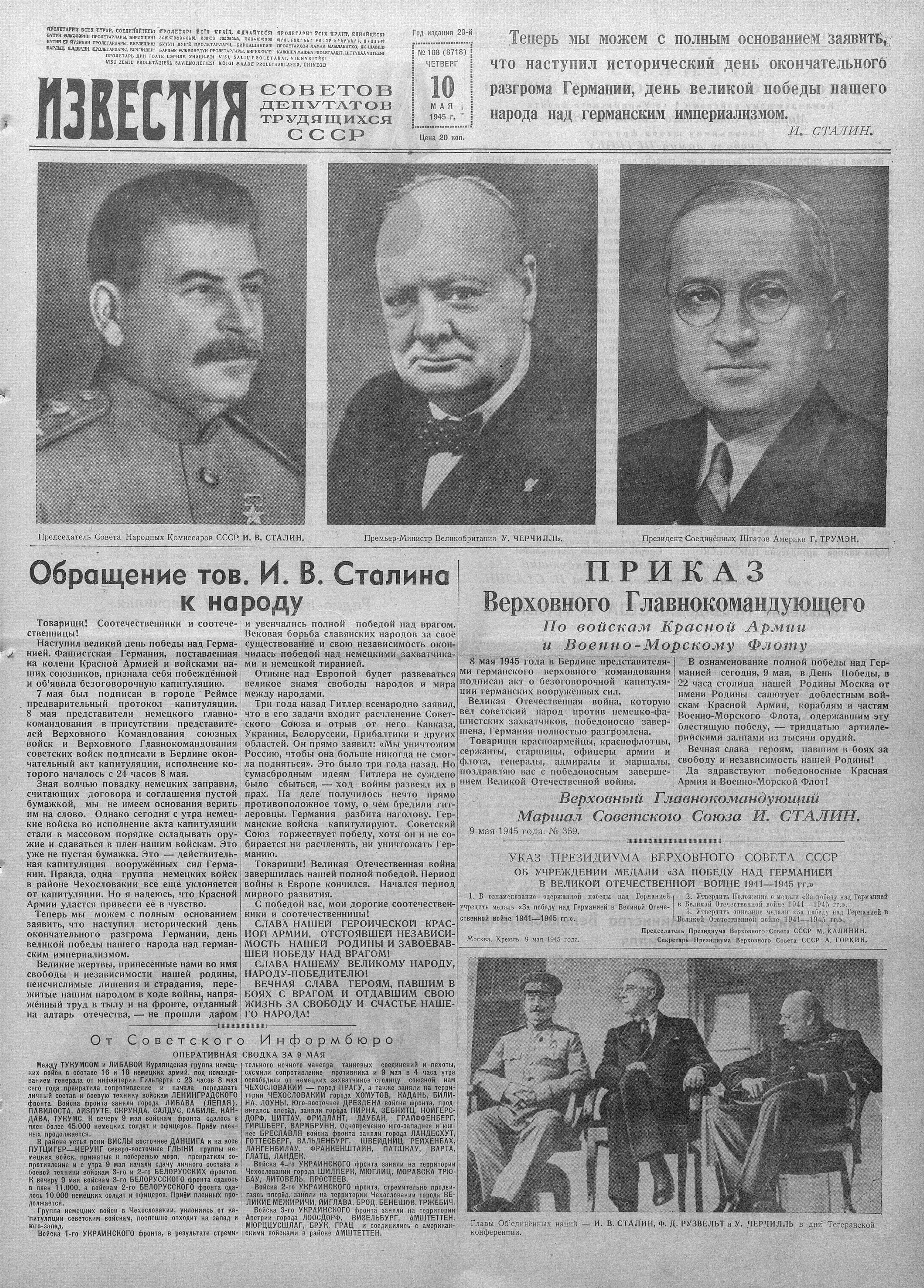 9 мая 1945 в «Известиях»: Он пришел. Он был лучше всех наших мечтаний