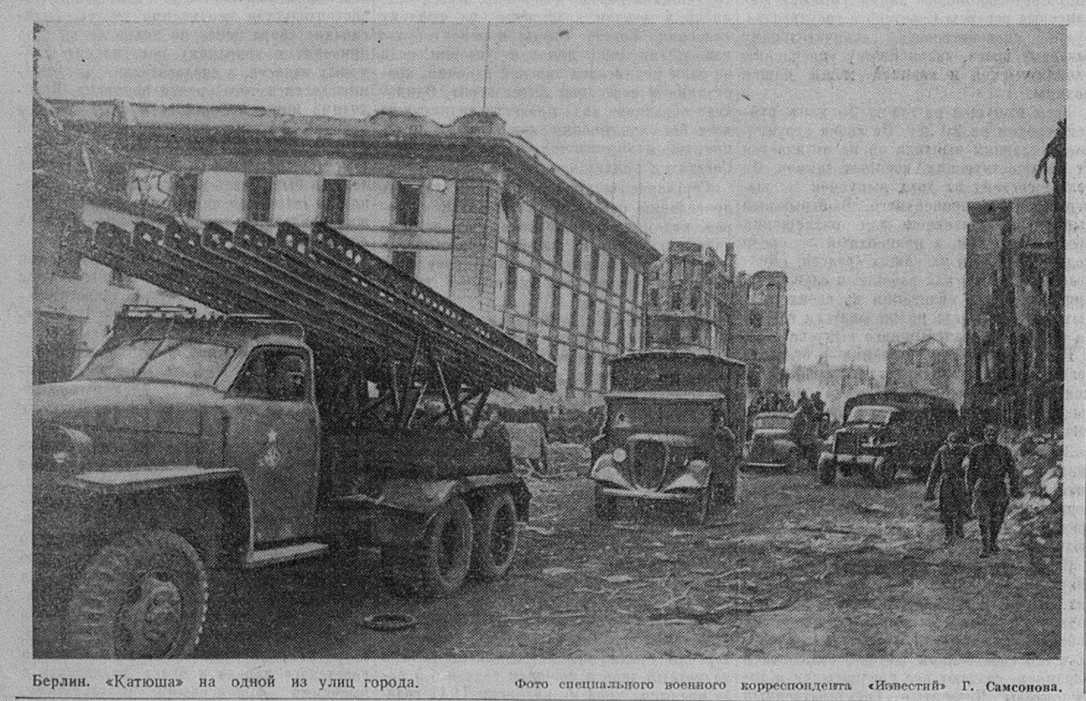 5 мая 1945 года в «Известиях»: Берлин взят, лакеи Гитлера в трауре