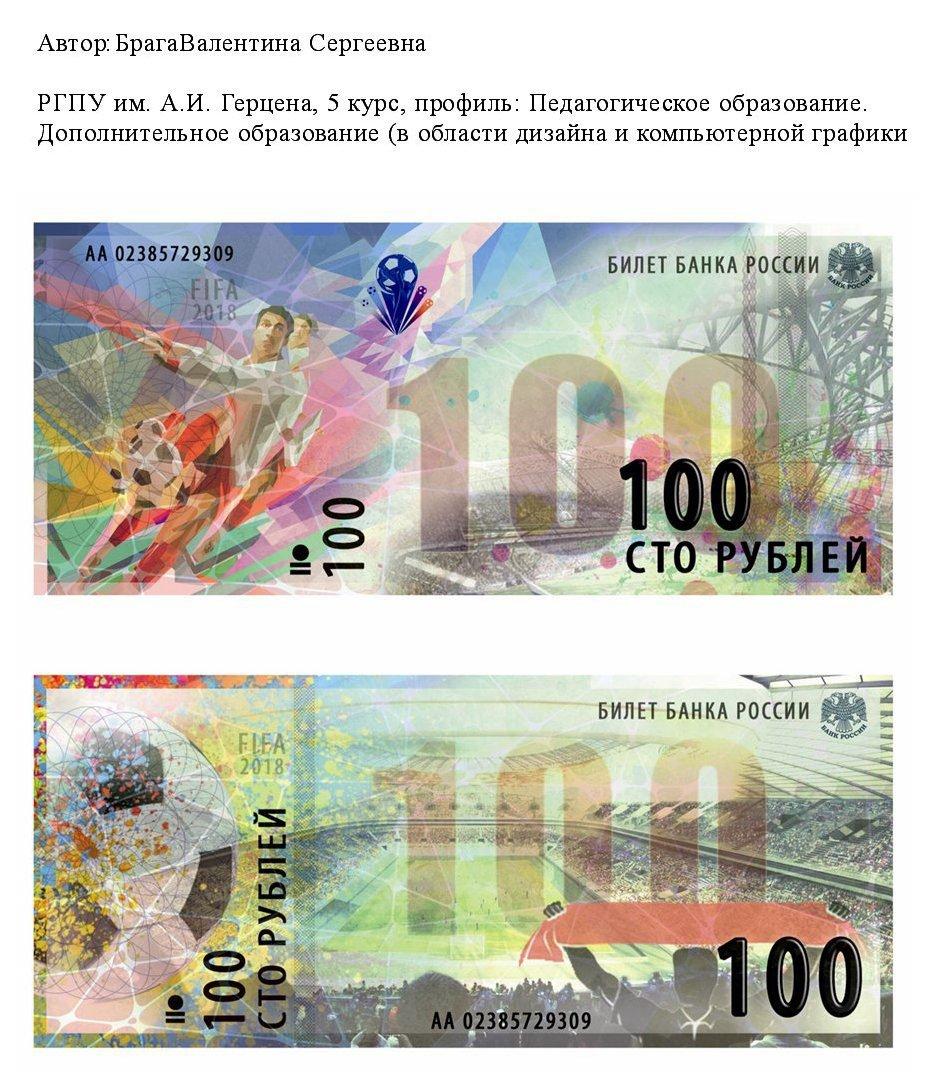 В России может появиться небумажная купюра