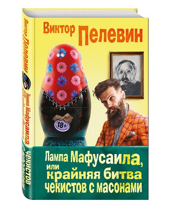 Новый гибридный роман Пелевина выйдет через месяц