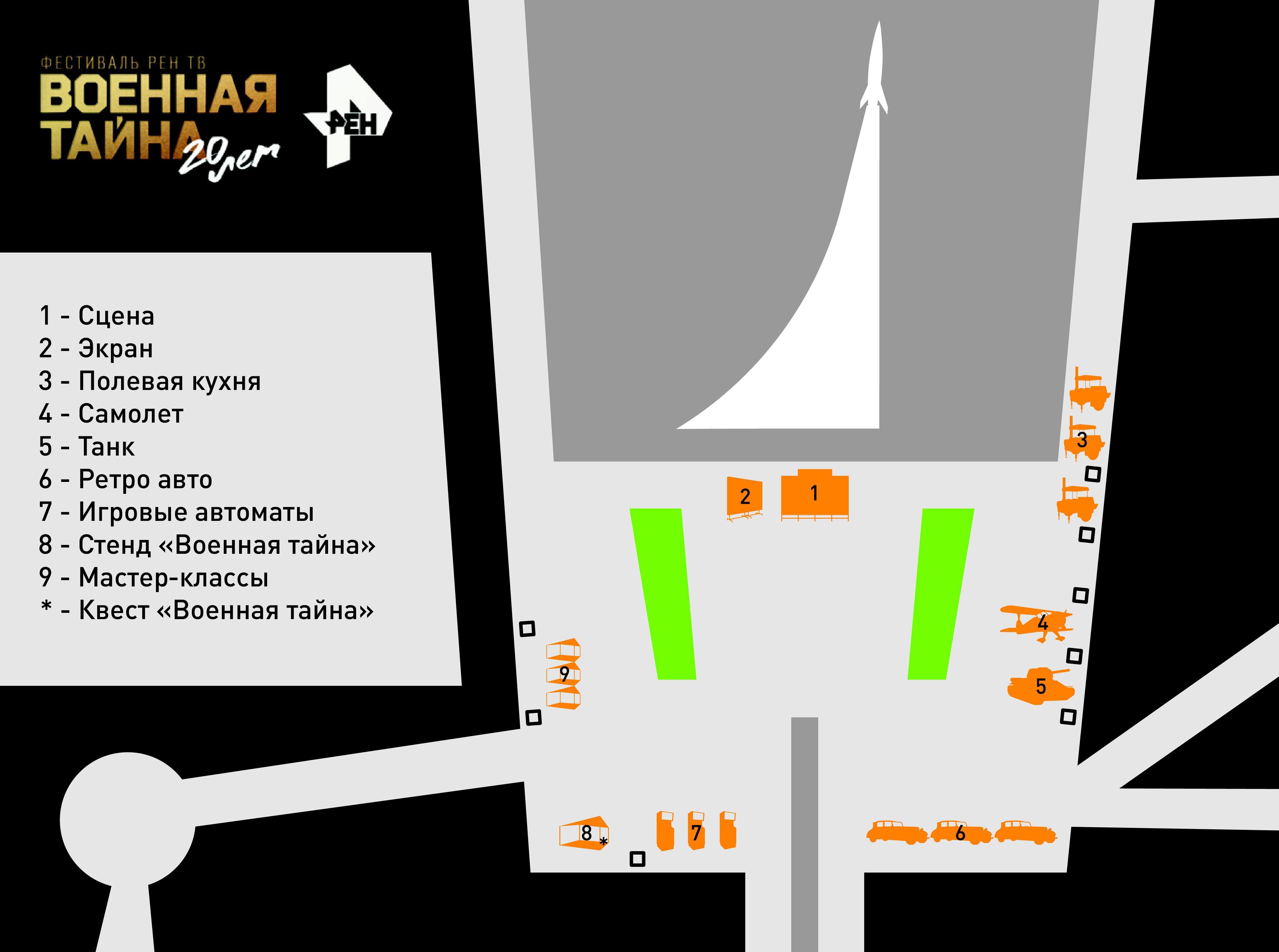 Фестиваль «Военная тайна РЕН ТВ» пройдет 10 сентября в Москве