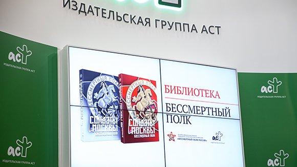 «Библиотеку Бессмертного полка» показали на Московской книжной ярмарке