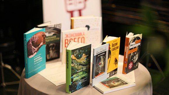 «Просветительский Оскар» назвал восемь лучших книг о науке