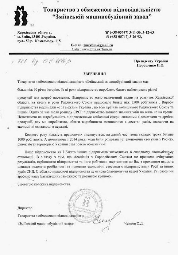 Харьковский завод потребовал от Порошенко возродить отношения с РФ