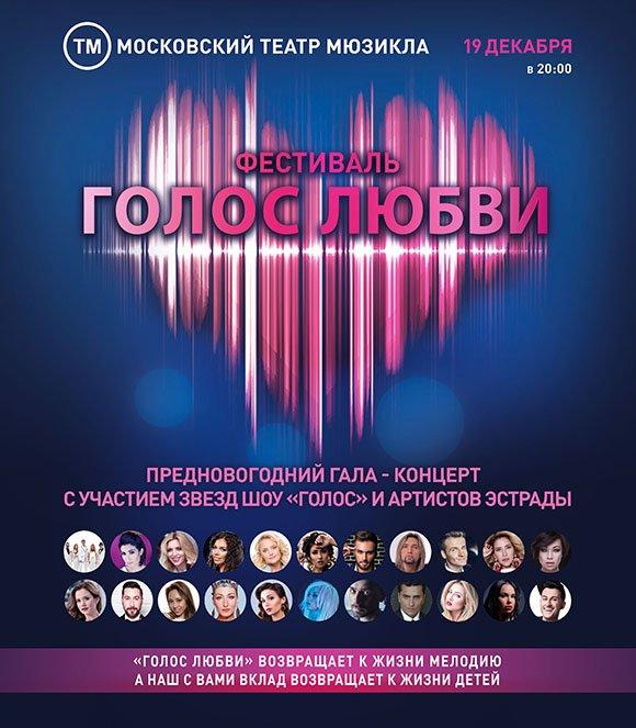 Звезды споют на благотворительном фестивале «Голос любви»