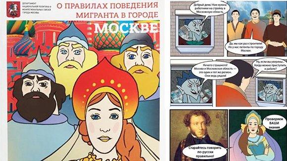 Комикс для мигрантов с правилами поведения выпустят власти Москвы