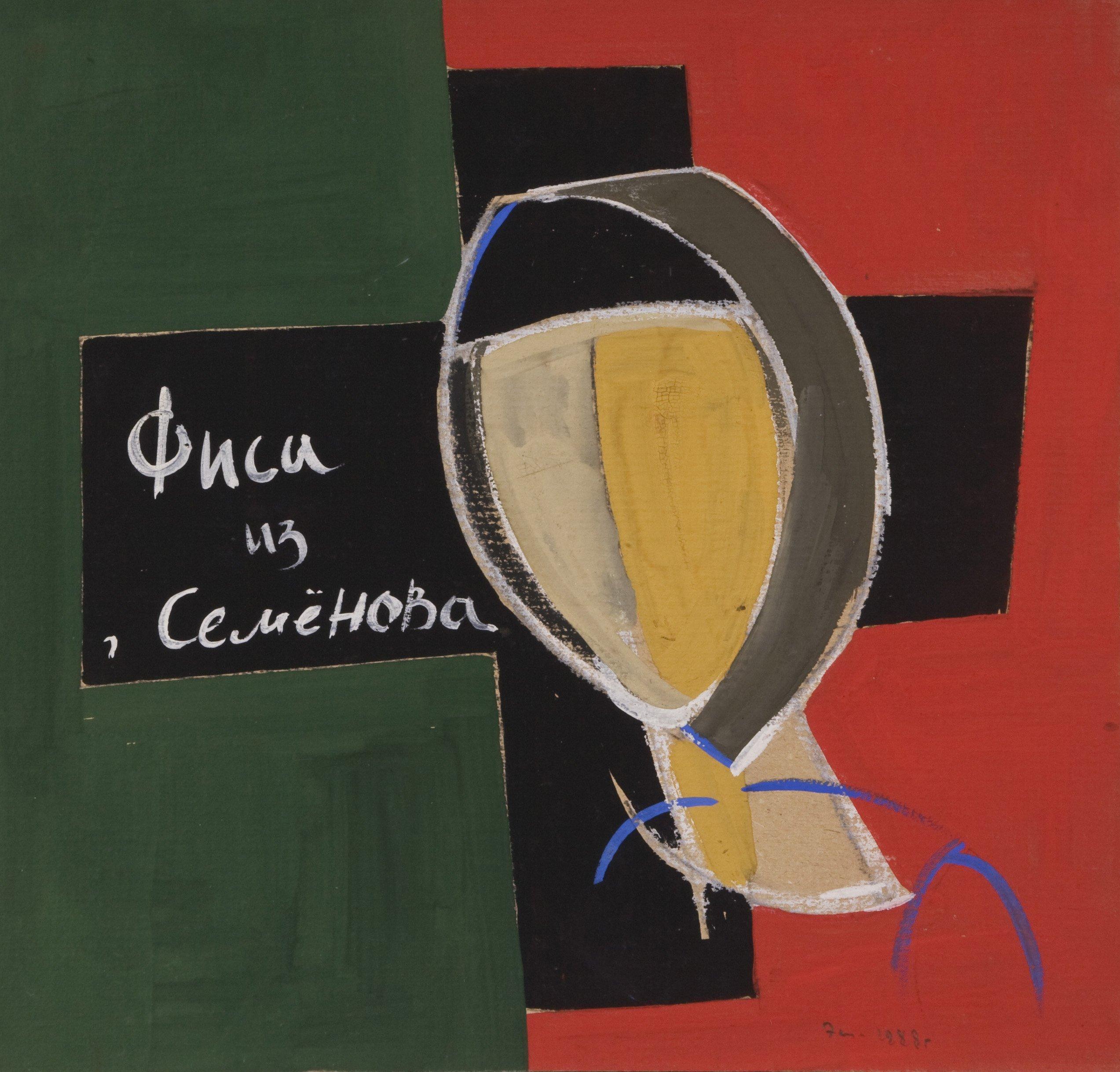 ММОМА представит персональную выставку Эдуарда Штейнберга