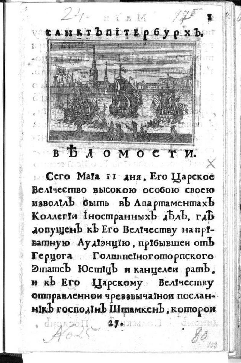 Переход на «гражданку»: как появился первый светский шрифт России