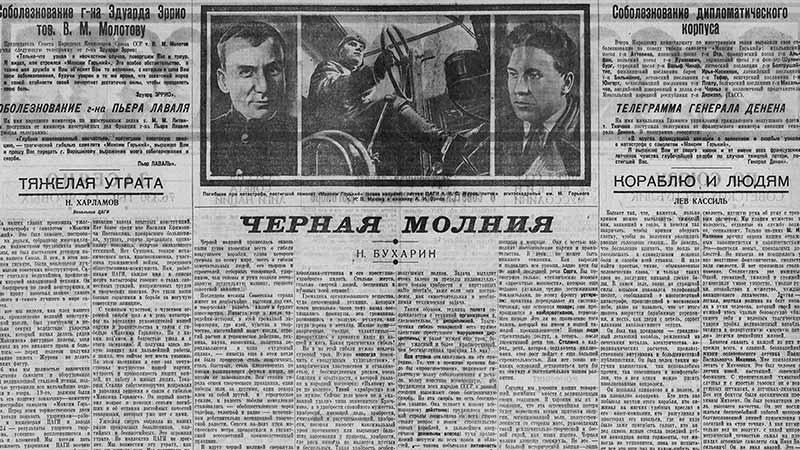 «Максим Горький»: гибель гиганта