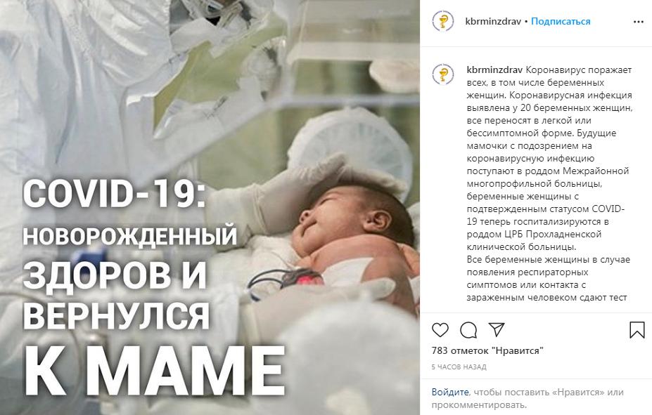 Две женщины родили здоровых детей без COVID-19