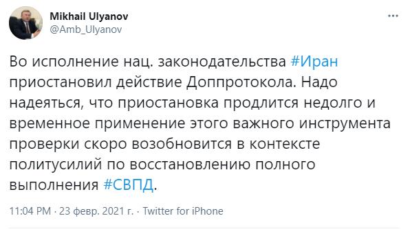 Михаил Ульянов, Twitter