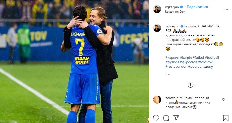 главный тренер ФК «Ростов» Валерий Карпин, Instagram