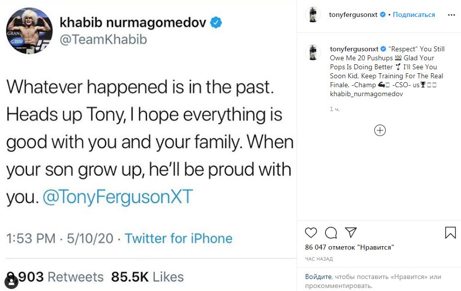 Фергюсон выложил пост с комментарием Нурмагомедова