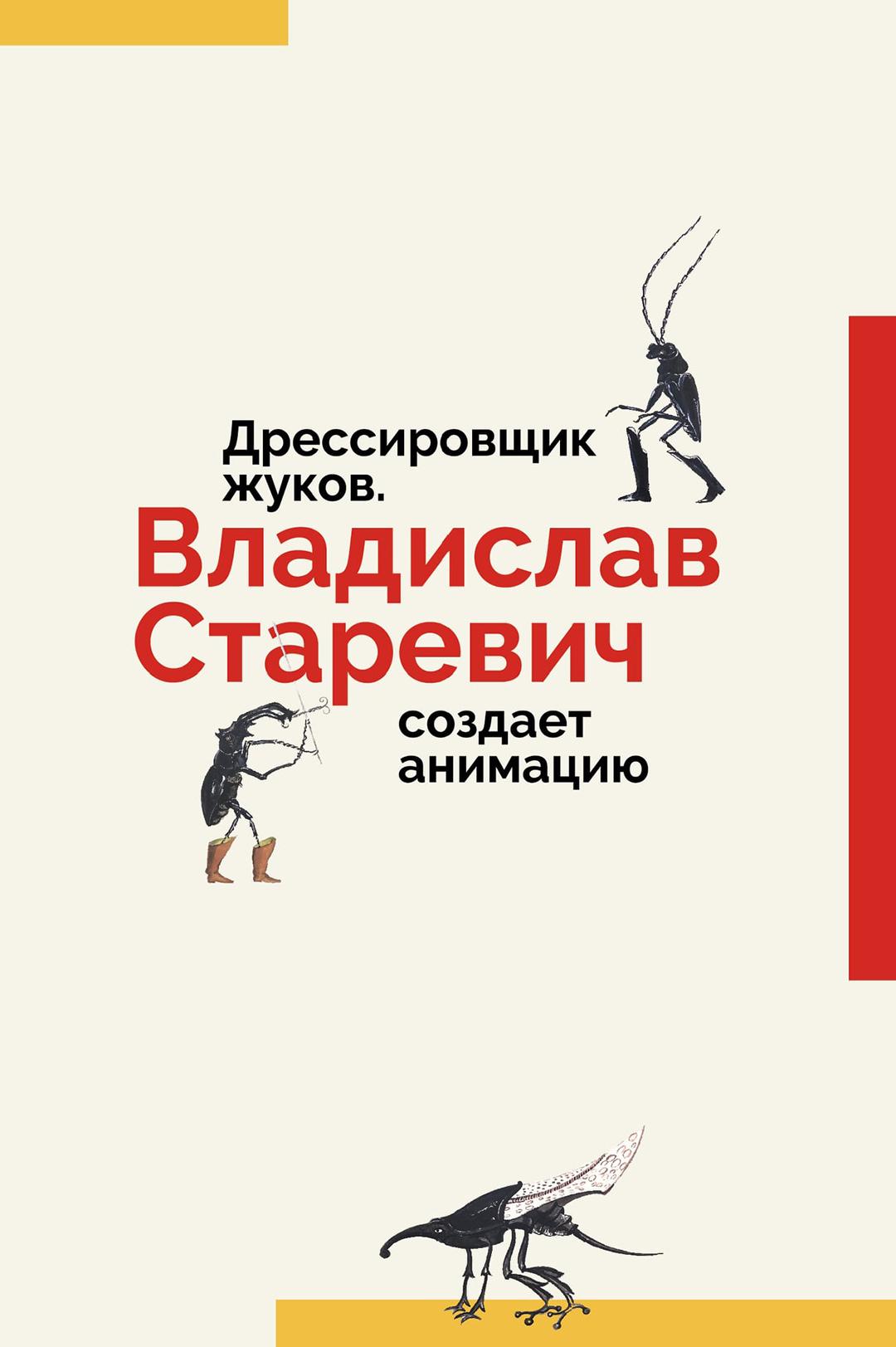 Книга «Дрессировщик жуков. Владислав Старевич создает анимацию»